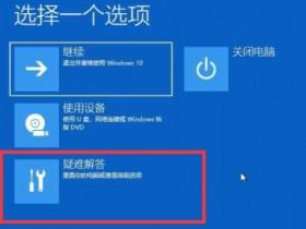 [系统教程]Win11开机卡住怎么办 Win11开机卡住解决方法