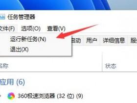 [系统教程]Win11更新后闪屏怎么办 Win11更新后闪屏的解决办法