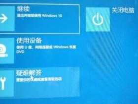 [系统教程]电脑升级Win11后开机黑屏怎么办?