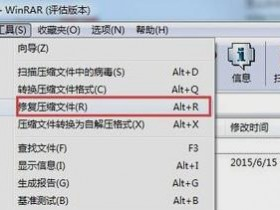 [系统教程]Win7压缩文件损坏了怎么办?压缩文件损坏如何修复?