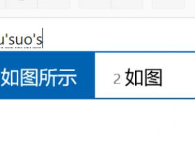 [系统教程]升级到Win11后微软拼音输入法UI依然为Win10的UI怎么解决?