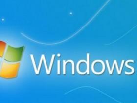 [系统教程]Win7旗舰版下载 Win7正式版镜像文件下载