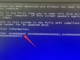 [系统教程]电脑蓝屏代码0x000000a5无法进图系统怎么办?
