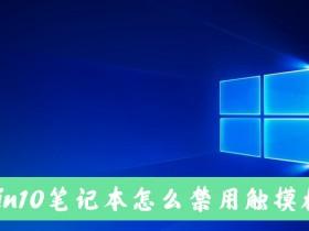 [系统教程]Win10笔记本电脑怎么禁用自带的触摸板?