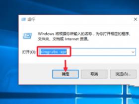 [系统教程]Win10系统重装后怎么激活系统?正版Win10重装后激活教程