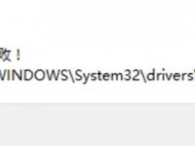 [系统教程]Win10系统无法修改hosts文件该怎么办?