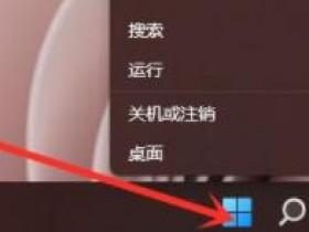 [系统教程]Windows11命令提示符怎么打开?Windows11命令提示符打开方法分享