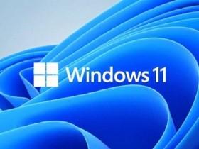 [系统教程]升级Win11花钱吗?Win10怎么升级为Win11系统?