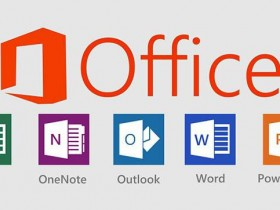 办公软件使用之office2019和2016哪个好用?office2019和2016区别对比详细介绍