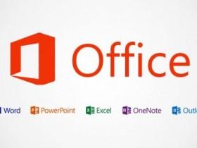 办公软件使用之office365和office2019哪个好?office365和office2019区别详细介绍