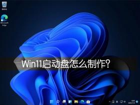 [系统教程]Win11启动盘怎么制作?Win11启动盘制作方法教程